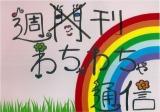 オリコンニュース&ランキング バラエティ『週刊わちゃわちゃ通信』 (C)やぁちゃん(さんみゅ〜)