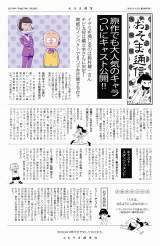 アニメ『おそ松さん』イヤミを鈴村健一、チビ太を國立幸が演じることが決定 (C)赤塚不二夫/おそ松さん製作委員会
