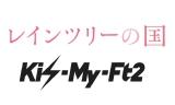 映画『レインツリーの国』の主演はKis-My-Ft2の玉森裕太
