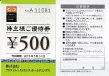 クリエイト・レストランツ・ホールディングスの優待券(画像はイメージ、変更の場合あり)