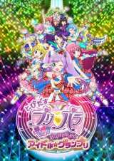 『とびだすプリパラ み〜んなでめざせ!アイドル☆グランプリ』10月24日公開(C) T-ARTS/syn Sophia/とびだすプリパラ製作委員会