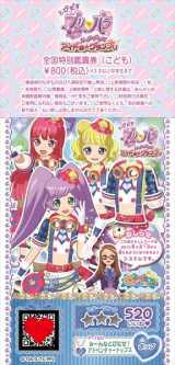 『とびだすプリパラ み〜んなでめざせ!アイドル☆グランプリ』10月24日公開 前売り券(こども)(C) T-ARTS/syn Sophia/とびだすプリパラ製作委員会