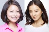 11月3日スタートのNHK・BSプレミアムのドラマ『仮カレ』に出演する相武紗季(左)と中越典子