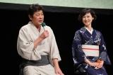『24時間テレビドラマスペシャル「母さん、俺は大丈夫」』(22日放送)完成披露試写会に登壇した(左から)赤井英和、安田成美 (C)日本テレビ