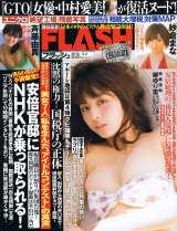 2015年上半期グラビア女王・柳ゆり菜が表紙の『FLASH』2015.2.3(1月20日発売)