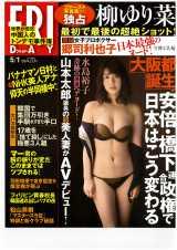 2015年上半期グラビア女王・柳ゆり菜が表紙の『FRIDAY』2015.5.1(4月17日発売)