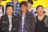 ミュージカル『HEADS UP!(ヘッズ・アップ)』製作発表会に出席した(左から)ラサール石井、哀川翔、橋本じゅん (C)ORICON NewS inc.