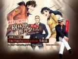 NHKラジオ第1『謎はすべて解けた!〜樹林伸の推理クイズ〜』第3弾、8月18日放送