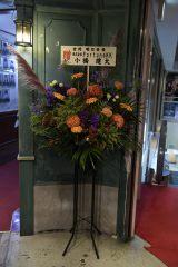 劇場に訪れた小橋建太氏は卒業を祝う花も贈った=AKB48・倉持明日香卒業公演(C)AKS
