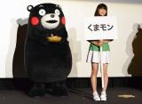 映画『テッド2』完成披露試写イベントに登場した熊本県熊本県のPRキャラクター・くまモン (C)oricon ME inc.