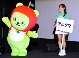 映画『テッド2』完成披露試写イベントに登場した長野県観光PRキャラクターのアルクマ (C)oricon ME inc.