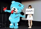 映画『テッド2』完成披露試写イベントに登場した北海道小樽市出身のゾンベアー (C)oricon ME inc.