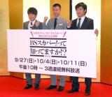 (左から)田村淳、加藤浩次、劇団ひとり (C)ORICON NewS inc.