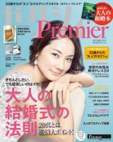 結婚情報誌『ゼクシィPremier』AUTUMN2015表紙