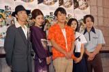 (左から)小松和重、ともさかりえ、小出恵介、黒島結和、木村了 (C)ORICON NewS inc.