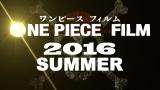 『ONE PIECE』の映画最新作が公開決定