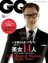 有村架純ら美女14人が登場している情報誌『GQ JAPAN』10月号(コンデナスト・ジャパン)