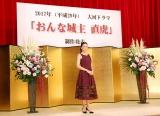 2017年度大河ドラマ『おんな城主 直虎』製作発表会見の模様 (C)ORICON NewS inc.