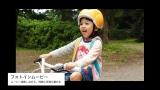 オリンパスのWEB限定ムービー『ららちゃん親子の撮影体験記』で自転車に乗る青山らら