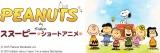 10月よりテレビ東京ほかで放送、VOD配信される『PEANUTS スヌーピー -ショートアニメ-』