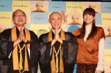 山本美月(右)が「可愛らしい」と絶賛したお坊さん姿の伊藤淳史(中央)