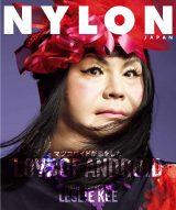 『NYLON JAPAN』で表紙を飾ったマツコロイド