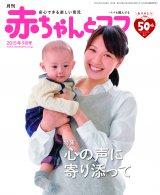浅尾美和が親子で表紙を飾る『月刊赤ちゃんとママ』2015年9月号(赤ちゃんとママ社)