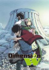 アニメ『Dimension W』は2016年1月より放送スタート (C) YUJI IWAHARA/SQUARE ENIX (C)岩原裕二/スクウェアエニックス・DW製作委員会