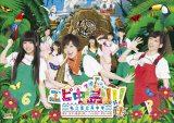 TBSのド深夜に放送されていた2分番組をBlu-ray/DVDでひとまとめに『エビ中島!!!〜モラトリアムは永遠に…ディレクターズカット版』1巻(C)TBS