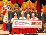 『ピラメキーノ640』が10月2日で終了 (C)ORICON NewS inc.