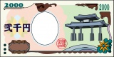 """最近めっきり姿を見せなくなった""""二千円札""""はプレミア紙幣?"""