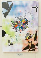 『二科展』で入選した乃木坂46・若月佑美の作品