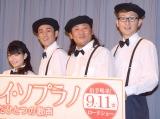 映画『ボーイ・ソプラノ ただひとつの歌声』の公開記念イベントに出席した(左から)滝口ひかり、ロバートの山本博、秋山竜次、馬場裕之 (C)ORICON NewS inc.