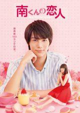 スイーツ男子設定を活かした『南くんの恋人』キービジュアル(C)Shungicu Uchida(C)「南くんの恋人〜my little lover」製作委員会