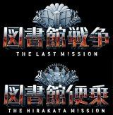 """映画『図書館戦争』と遊園地「ひらかたパーク」がコラボレーション(C)2015""""Library Wars -LM-""""Movie Project"""