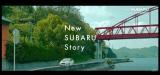 『SUBARU』新CM