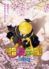 """""""卒業""""をテーマに桜のなかにたたずむ殺せんせー。影のシルエットは『卒業編』の物語を暗示する。『暗殺教室 -卒業編-』(2016年春公開)ポスター"""