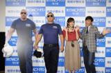 映画『カリフォルニア・ダウン』イベント付特別試写会に参加した(左から)TKOの木下隆行、菊地亜美、ますだおかだの岡田圭右