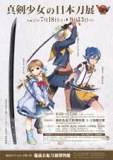 岡山県瀬戸内市長船町にある備前長船刀剣博物館では9月13日まで『真剣少女の日本刀展』を開催中