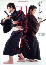 ポーズ集『刀男子』(リブレ出版)