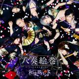 2ndアルバム『八奏絵巻』が初登場1位