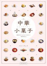料理研究家であるパン・ウェイ氏が考案した美容と健康に嬉しいレシピ本『中華小菓子』(誠文堂新光社・税別1800円)が9日に発売される