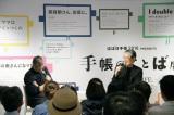『ほぼ日手帳2016』発売記念でトークイベントを行った(左から)糸井重里、松本隆