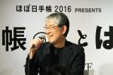 『ほぼ日手帳2016』発売を記念して、糸井重里と共にトークイベントを行った松本隆