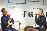 『ほぼ日手帳2016』発売記念でトークイベントを行った(左から)糸井重里、松本隆 (C)oricon ME inc.