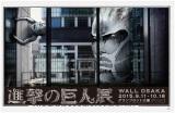 『進撃の巨人展 WALL OSAKA』9月11日開幕。巨人化した池乃めだかを発見(C)諫山創・講談社/「進撃の巨人展」製作委員会