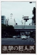 実はバス停にもいる「新喜劇の巨人」たち! 末成由美を発見(C)諫山創・講談社/「進撃の巨人展」製作委員会