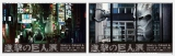 「新喜劇の巨人」大阪市内各地の名所に出現! 9月10日〜13日、阪急電鉄・神戸線、宝塚線、京都線の合計15編成の中吊り(全8種類)に掲出 左:宇都宮まき、チャーリー浜、右:池乃めだか(C)諫山創・講談社/「進撃の巨人展」製作委員会