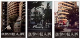 実はバス停にもいた「新喜劇の巨人」たち!バス停ビジュアル 左:川畑泰史、中央:すっちー、右:島田一の介(C)諫山創・講談社/「進撃の巨人展」製作委員会