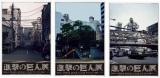 実はバス停にもいた「新喜劇の巨人」たち!バス停ビジュアル 左:松浦真也、中央:諸見里大介、右:若井みどり(C)諫山創・講談社/「進撃の巨人展」製作委員会
